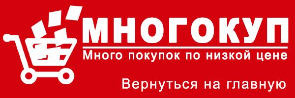 Mnogokup Магазин практичных покупок